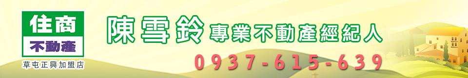 住商不動產-陳雪鈴專業不動產經紀人